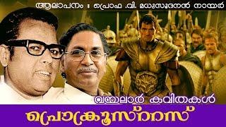 Procrustes | Vayalar Kavithakal | V.Madhusoodanan Nair