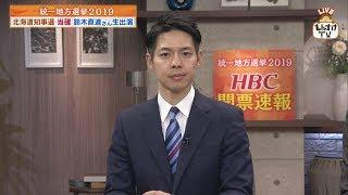 統一地方選2019 鈴木直道さん生出演