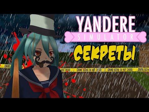 Сказка о том как раб труп искал : Секреты Yandere Simulator