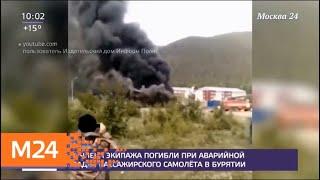 Смотреть видео Очевидец рассказал о крушении самолета в Бурятии - Россия 24 онлайн