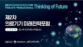 [LIVE] 제2차 의료기기 미래전략포럼