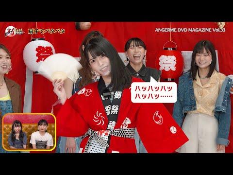 アンジュルムDVD MAGAZINE Vol.33 CM