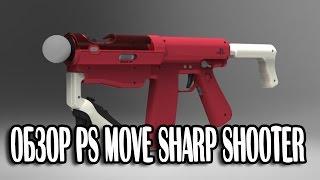 Обзор PlayStation Move Sharpshooter