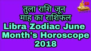 तुला राशि जून माह का राशिफल | Tula Rashi / Libra Zodiac June Month Horoscope