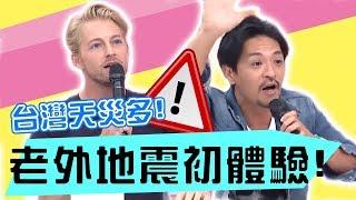 台灣天災多!外國型男在台地震初體驗?!夢多 法比歐 2分之一強型男特輯