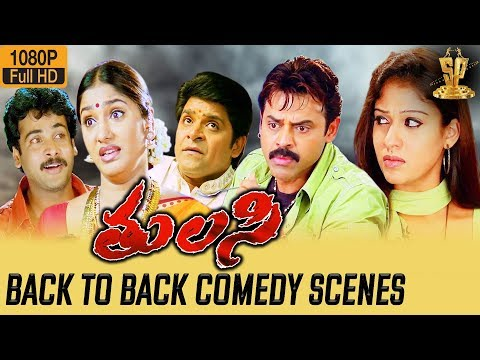 Tulasi Telugu Movie Back To Back Comedy Scenes Full HD | Venkatesh,Nayanthara | Suresh Productions
