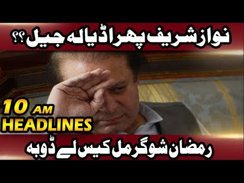 Is Nawaz Sharif Going To Prison Again ? - News Headlines | 10:00 AM | 25 Nov 2018 | Lahore Rang