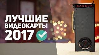 лучшие б/у и новые видеокарты до 10.000 руб для игр 2017 года