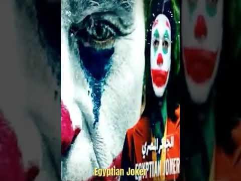 #الجوكر#المصري The Egyptian Joker