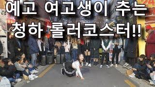 [K-pop] 예고 재학중인 여고생이 추는!! 청하 - Roller coaster 커버댄스!! cover dance
