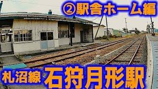 札沼線(学園都市線)石狩月形駅②駅舎ホーム編