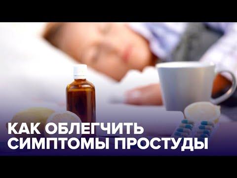 Как быстро вылечить простуду быстро в домашних условиях