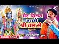 मनोज तिवारी Manoj tiwari bhakti song 2020 Mera Milan kra do shree ram se