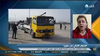 مراسلة الغد: الجيش التركي استهدف القوات الشعبية السورية بالقصف المدفعي والطيران الحربي