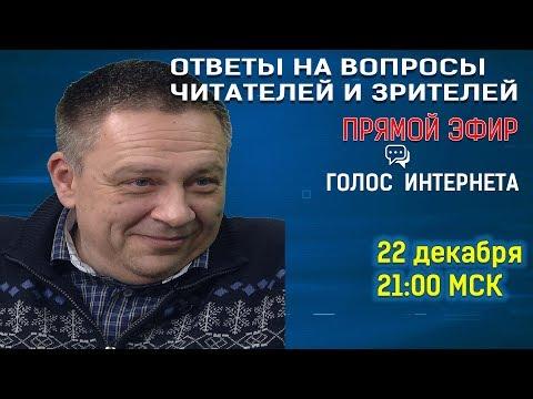 Степан Демура в прямом эфире