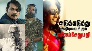 Vijay Sethupathi's Mass Getups In Upcoming Movies | Super Deluxe | Junga | Seethakaathi