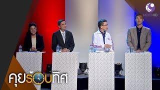 วิเคราะห์แนวโน้มจัดตั้งรัฐบาล ก่อนเลือกตั้ง (23ก.พ.62) คุยรอบทิศ | 9 MCOT HD