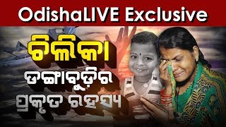 Gambar cover Chilika Boat Tragedy | The Real Truth from a Survivor | OdishaLIVE Exclusive