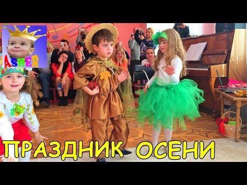 Свято осені в ДНЗ Праздник Осени в детском садике Дети выступают в садике Детские стихи и песни