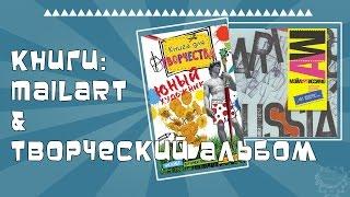 ОБЗОР: Книга для творчества и Книга по MailArt