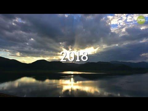 סיכום סביבה שנת 2018 למניינם