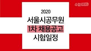 [수뉴스] 2020년 서울시공무원 1차 채용공고!