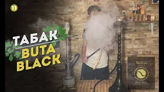 №11 Обзор на табак Buta Black! | SmokeRoom
