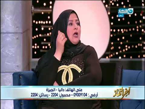 أخر النهار | زوجة الإعلامي  محمد الدسوقي رشدي تفاجأة على الهواء برأيها في تعدد الزوجات