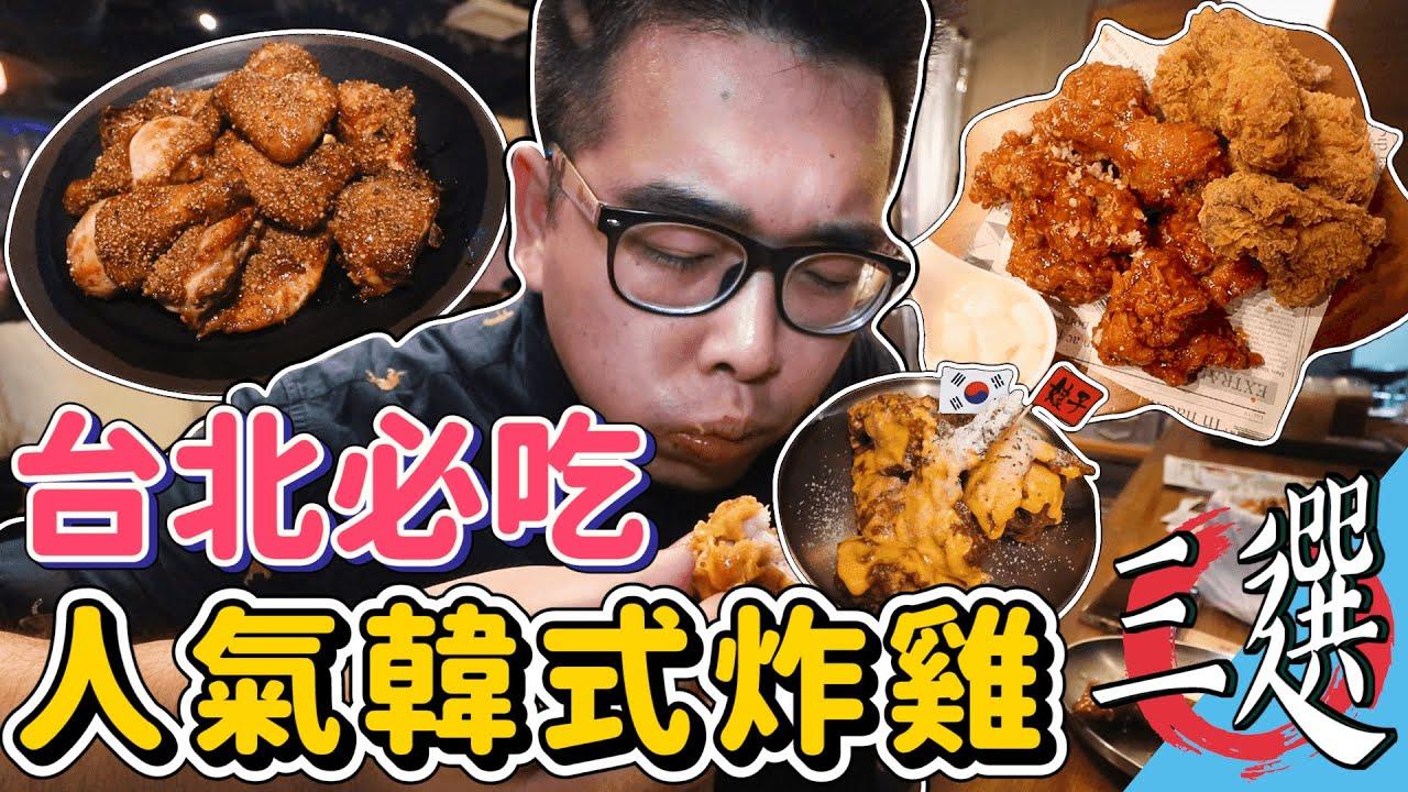 三家台北必吃,人氣韓式炸雞推薦 ! bb.q CHICKEN、烤頂雞、娘子炸雞 【 肥波外食記 】