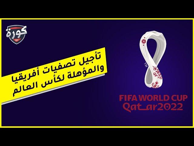 رد حسام البدري علي تاجيل تصفيات كاس العالم 2022 في قطر