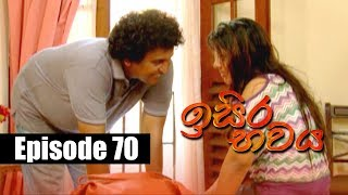 Isira Bawaya | ඉසිර භවය | Episode 70 | 08 - 08 - 2019 | Siyatha TV Thumbnail