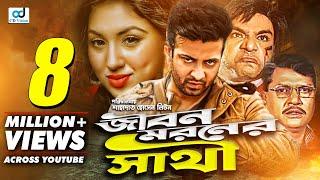 Jibon Moroner Sathi | Shakib Khan | Apu Biswas | Dighi | New Bangla Movie 2020 | CD Vision