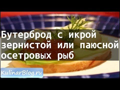 Рецепт Бутерброд с икройзернистой или паюснойосетровых рыб