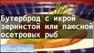Рецепт Бутерброд с икройзернистой или паюснойосетровых рыб(, 2016-03-25T11:09:35.000Z)