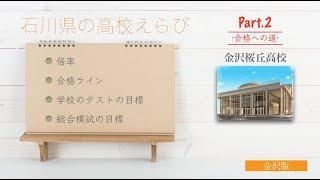 《高校入試情報》石川県の高校選びのポイント