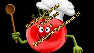 Хитрости домашней кулинарии