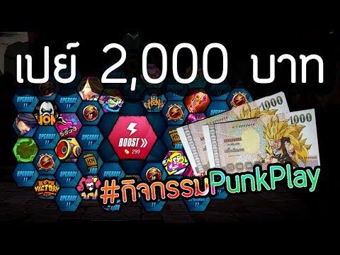 HoN: หยอดกิจกรรม PunkPlay เปย์ไป 2,000 บาท !! จะได้อะไรบ้างหนอ ?
