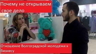 Волгоградская молодежь боится открывать бизнес!