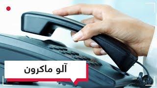 عشرات الجزائريين يهاتفون قصر الإليزيه ويوجهون رسالة مهمة لـ ماكرون