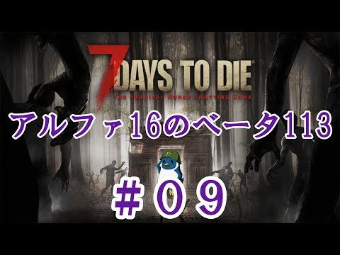 7 Days To Die アルファ16のベータ113 #09