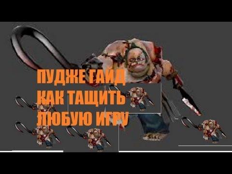 видео: pudge Гайд(как затащить игру в dota 2)
