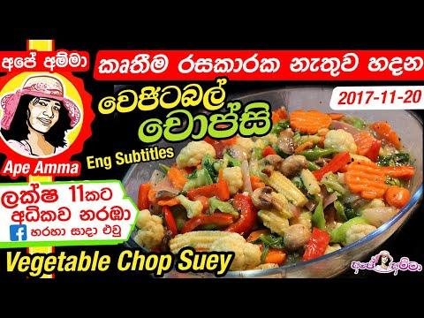✔ වෙජිටබල් චොප්සි රයිස් Vegetable Chop Suey Rice with English Subtitles by Apé Amma