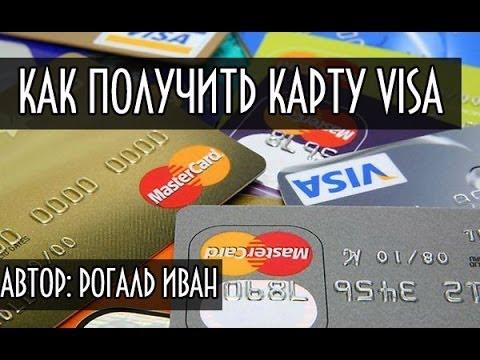 Как получить кредитную карту visa