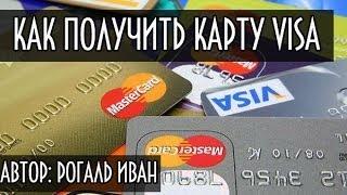 Как получить кредитную карту visa(ЗАХОДИ НА МОЙ САЙТ: http://otvano.ru/ Всем привет! В этом обучающем видео уроке мы с вами узнаем, Как получить кредит..., 2013-12-31T15:11:07.000Z)