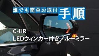 C-HR LEDウィンカー付きブルーミラー取付動画|株式会社シェアスタイル thumbnail