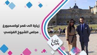 زيارة الى قصر لوكسمبورغ - مجلس الشيوخ الفرنسي - باريس