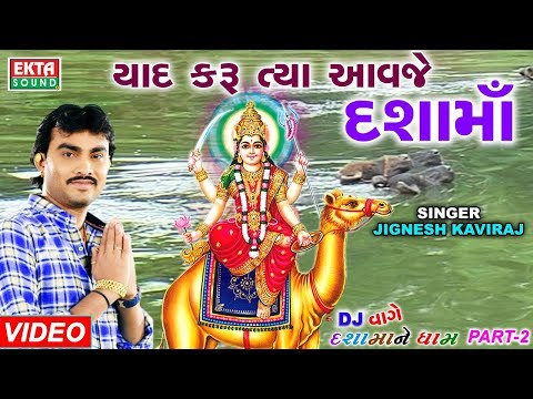 Jignesh Kaviraj 2017 | યાદ કરું ત્યાં આવજે દશામાં - Dashama Song | Full Video | Gujarati DJ Mix Song