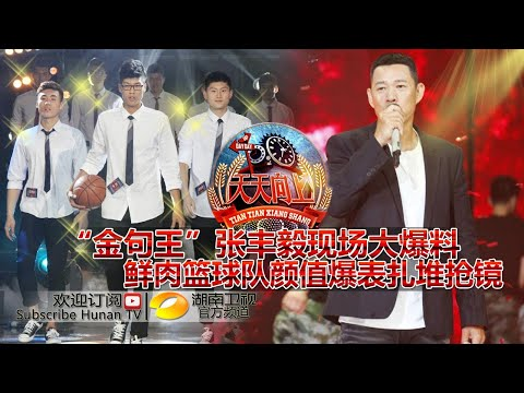 《天天向上》20150522期: 张丰毅被赞金句王 Day Day Up: Eloquent Zhang Fengyi【湖南卫视官方版1080P】