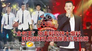 《天天向上》20150522期: 张丰毅被赞金句王 Day Day Up: Eloquent Zhang Fengyi【湖南卫视官方版1080P】