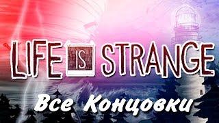 ВСЕ КОНЦОВКИ Life Is Strange Эпизод 5 Раскол